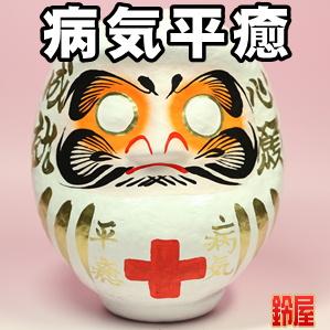東京都の厄除けお守りグッズ:病気平癒