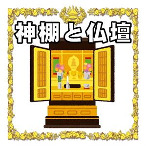 神棚と仏壇について