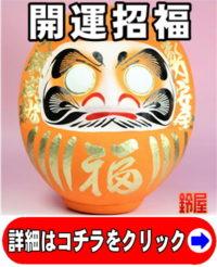 神棚に最適な縁起物である大願成就グッズ:オレンジ色