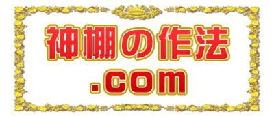 神棚の作法.com