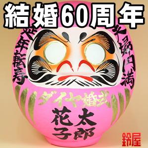 神棚に最適な縁起物である夫婦円満グッズ:結婚60周年