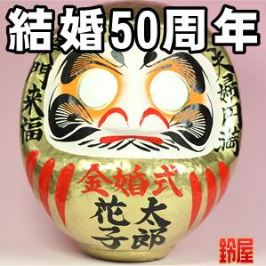 神棚に最適な縁起物である夫婦円満グッズ:結婚50周年