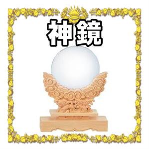 神棚の鏡について